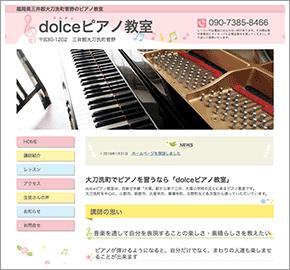 福岡県三井郡大刀洗町菅野のピアノ教室「dolceピアノ教室」のホームページ